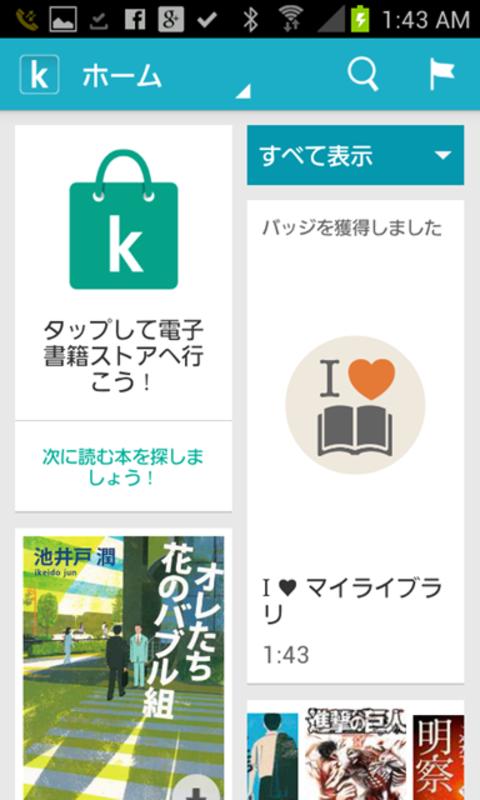 Koboscreenshot_20130926014330