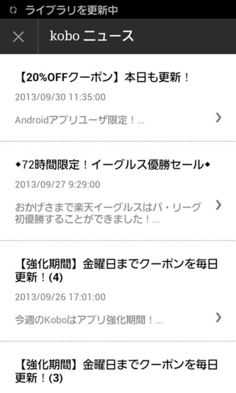 Koboscreenshot_20131001175328